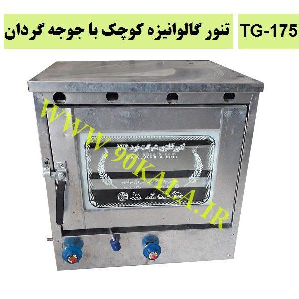 تنور گازی شرکت نود کالا