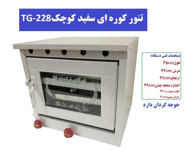 تنور کوره ای سفید کوچک TG-228
